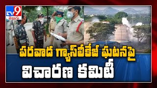 Visakha gas leak: Inquiry begins on accident..