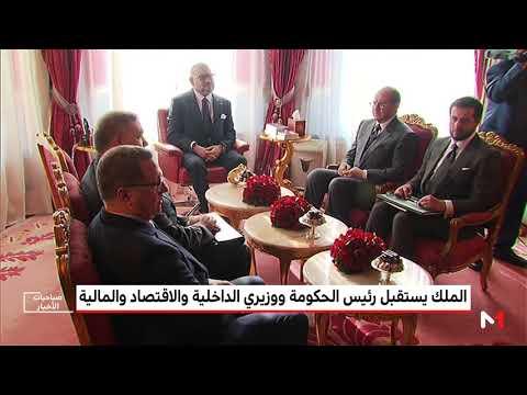 أول نشاط رسمي للملك بعد عودة للمغرب