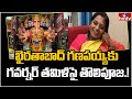 ఖైరతాబాద్ గణపయ్యకు గవర్నర్ తమిళిసై తొలిపూజ.!|Governor Offers First Pooja To Khairatabad Ganesh|hmtv