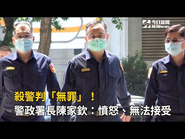 影/殺警判「無罪」!警政署長陳家欽:憤怒、無法接受