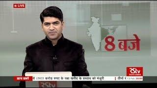 Hindi News Bulletin | हिंदी समाचार बुलेटिन – Feb 13, 2018 (8 pm)