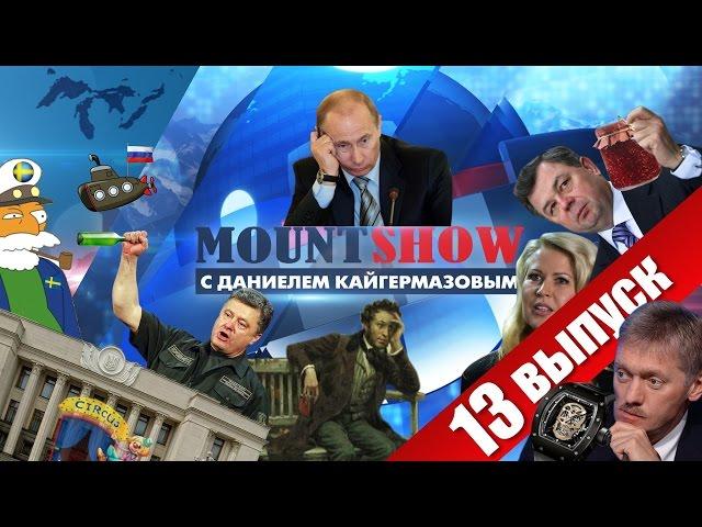 Mount Show №13: Пушкин – агент Кремля