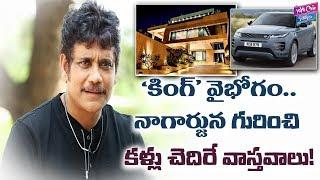 నాగార్జున ఆస్తులు ఎంతో తెలుసా.. ?   Nagarjuna Akkineni Assets   Celebrity News   YOYO Cine Talkies