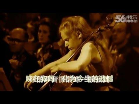 大提琴演奏家賈桂琳·杜普蕾演奏經典《殤》加長版
