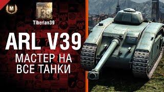Мастер на все танки №84: ARL V39 - от Tiberian39