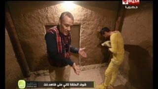 Ramez 3nkh Amon ,رامز عنخ آمون - فاروق الفيشاوي