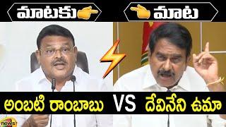 Combat Of Words Between MLA Ambati Rambabu And Devineni Uma   AP Politics   YCP Vs TDP   Mango News