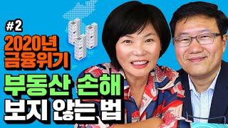 2020년 부동산 위기에서 집값은 과연 오를까? 내릴까? 손해보지 않는 법! – MKSHOW KBS 보도본부 경제부장 박종훈 #2