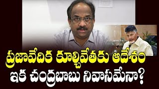 Prof Nageswar on Jagan's order on demolition of Praja Ved..