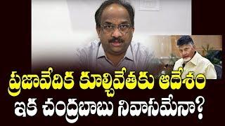 Prof Nageswar on Jagan's order on demolition of Praja Ved..