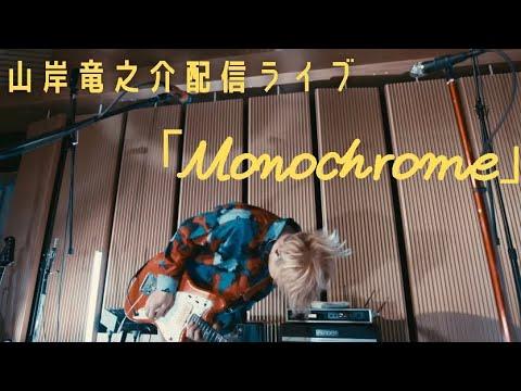 Monochrome【配信LIVE Ver 】
