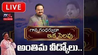 LIVE: Tollywood legendary singer SP Balasubrahmanyam Final..