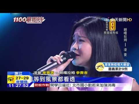 20150829中天新聞 Saya陸選秀遭淘汰 「小鄧麗君」晉級