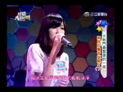 20130917綜藝大熱門 - 陳詩妤:荒唐/A-Lin