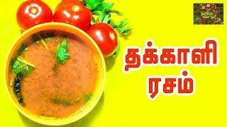 தக்காளி ரசம் - செய்முறை | Tomato Rasam Recipe