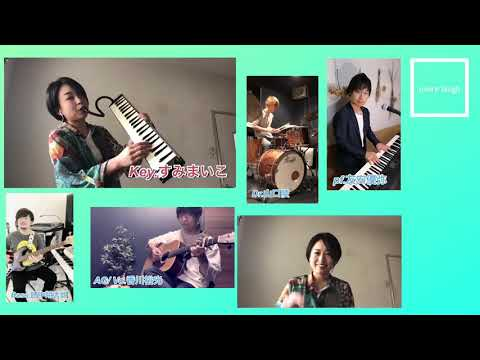 【🍀リレーで歌を完成させよう🍀】⑤more laugh+ キーボード(鍵盤ハーモニカ)