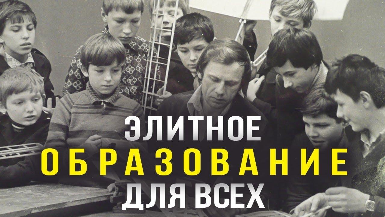 Утраченные сокровища советской школы. Как в наше время дети становятся биороботами