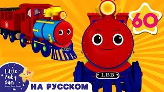 Песенка цветного поезда   И больше детских стишков   от LittleBabyBum