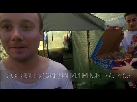 Лондон в ожидании iPhone 5C и 5S