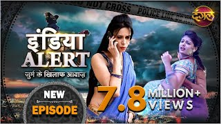 India Alert इंडिया अलर्ट    Episode 140    Saas Ki