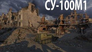 СУ-100М1 - быстро и весело
