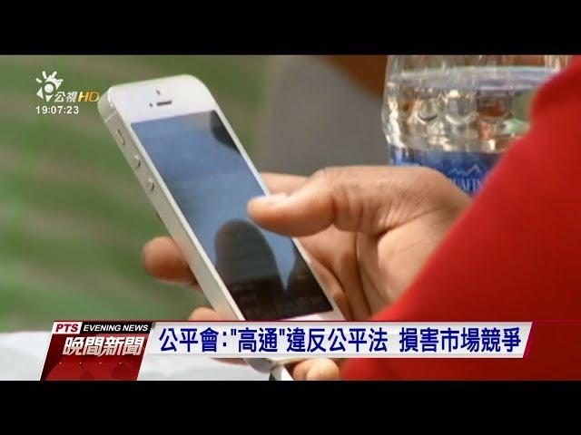 手機晶片大廠高通 遭公平會罰234億元