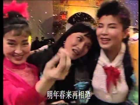 1990年央视春节联欢晚会 结束曲《难忘今宵》 李谷一| CCTV春晚