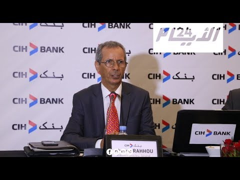 المدير العام لـ CIH يستعرض الحصيلة المؤقتة للبنك العقاري و السياحي