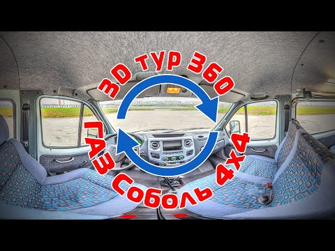 Виртуальный тур по автомобилю Соболь 4х4