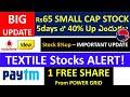 SMALL CAP STOCK ALERT, VODAFONE IDEA STOCK, POWER GRID Stock, TEXTILE STOCKS
