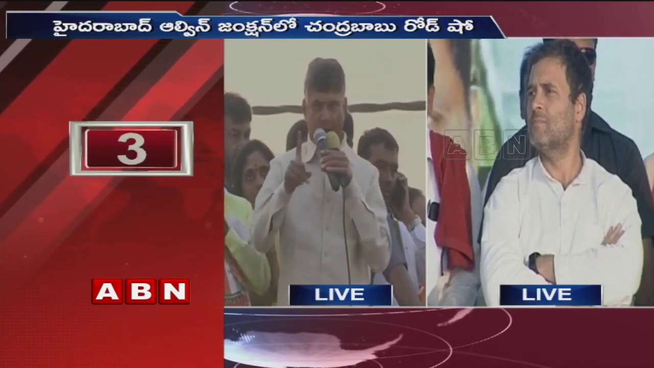 Chandrababu Naidu speech at Allwyn X Road Show | ABN Telugu