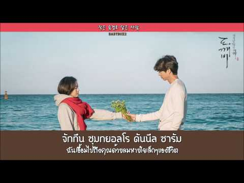 [Thai sub] Ailee - I will go to you like the first snow [Goblin OST Part 9]