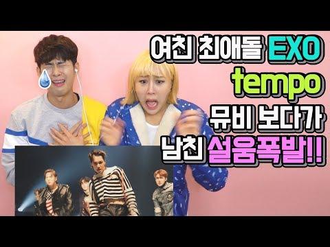 ENG) 여친의 최애돌 엑소Tempo 뮤비보다가 남친 질투설움 폭발!!ㅠ EXO's fan tempo MV reaction with boyfriend!!