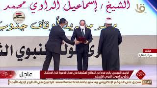 الرئيس-السيسي-يكرم-عددا-من-النماذج-المشرفة-في-مجال-الدعوة-خلال-الاحتفال-بالمولد-النبوي