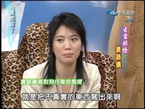 2004.02.26康熙來了完整版(第一季第35集) 古靈精怪-袁詠儀