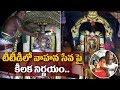 టీటీడీ లో వాహన సేవ పై కీలక నిర్ణయం... | ABN Telugu