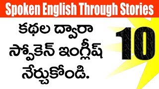 spoken English through stories in Telugu || Stories through English || learn English