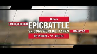 EpicBattle : Urborn / T71 (конкурс: 05.06.17-11.06.17)
