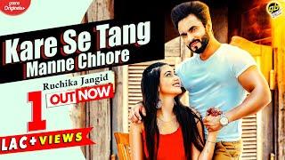 Kare Se Tang Manne Chhore – Harsh Gahlot – Sweta Chauhan