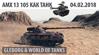 AMX 13 105   04.02.2018