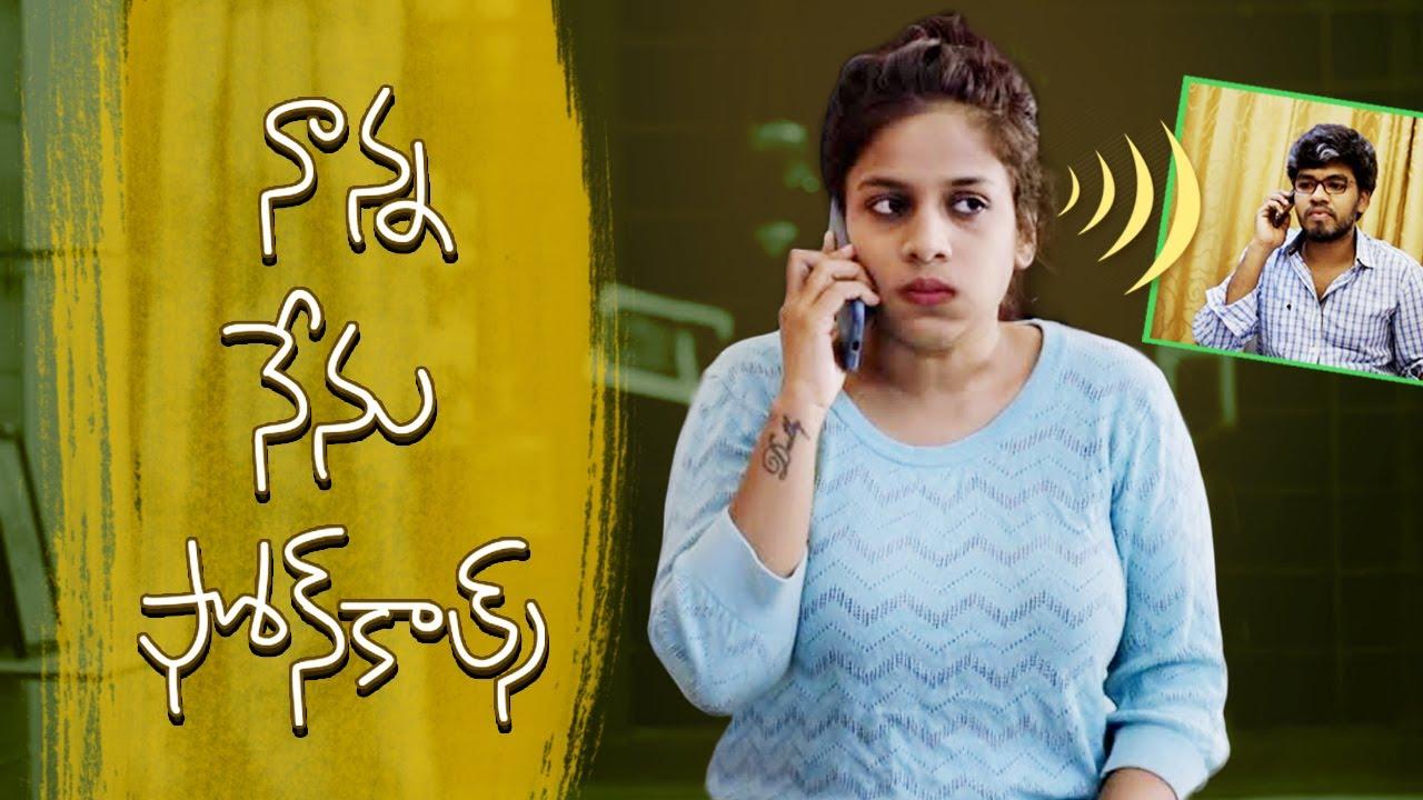 Nanna Nenu Phone Calls