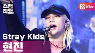 [쇼챔직캠 4K] 스트레이 키즈 현진 - 백 도어 (Stray Kids HYUNJIN - Back Door) l #쇼챔피언 l EP.372