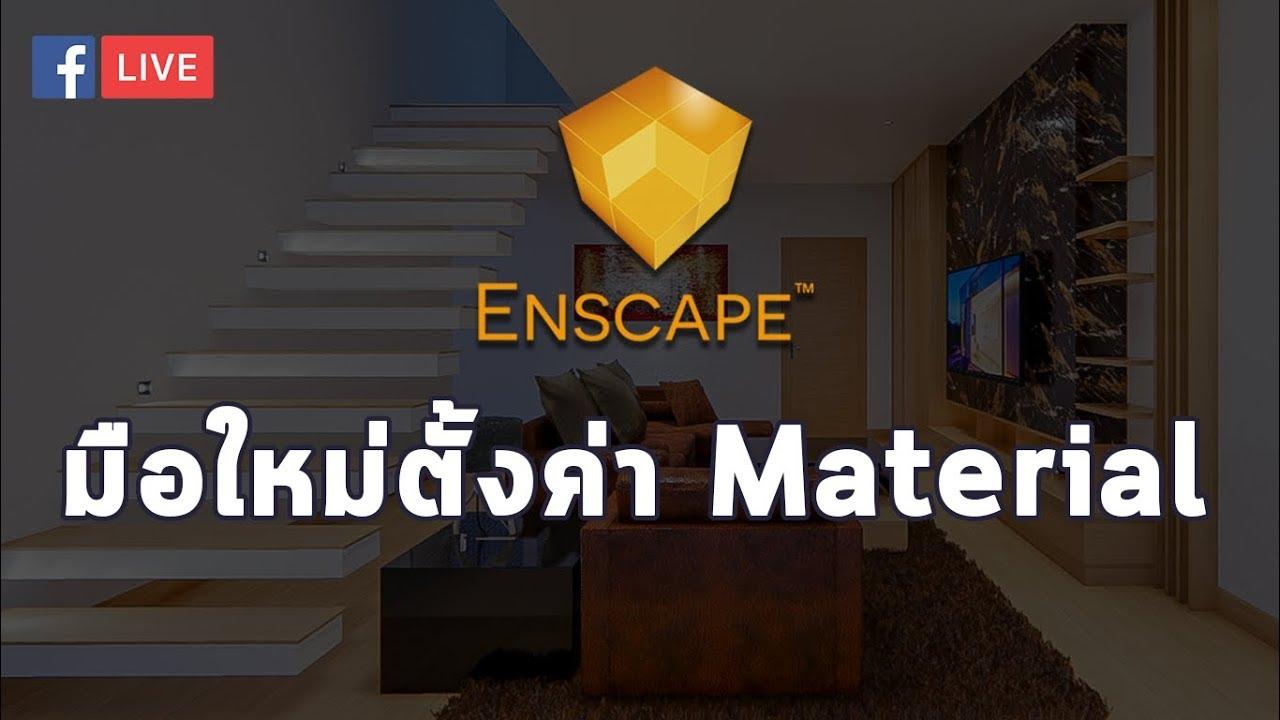 Enscape Materials Keywords