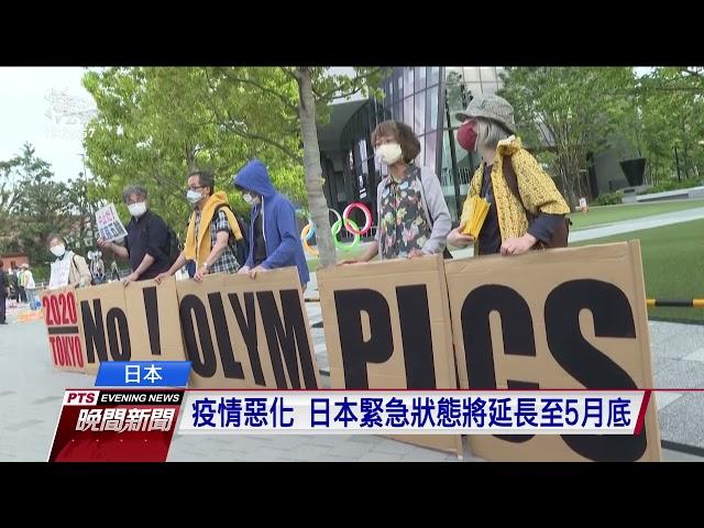 日本逾30萬人連署盼停辦東奧 有選手被要求表態反對立場