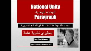 Paragraph about National Unity الوحدة الوطنية
