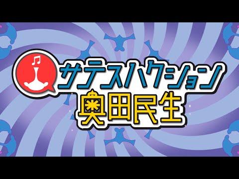 奥田民生 - サテスハクション [Official Lyric Video]