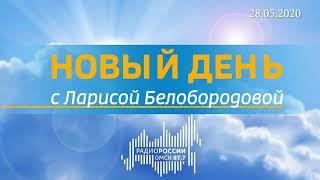 «Новый День» с Ларисой Белобородовой, эфир от 28 мая 2020 года