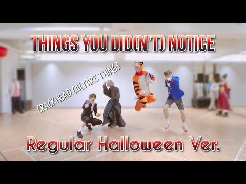 THINGS YOU DID(N'T) NOTICE in Regular Dance Practice [Halloween Ver.] / NCT 127