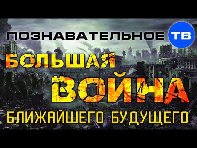 Валентин Катасонов: Большая война ближайшего будущего