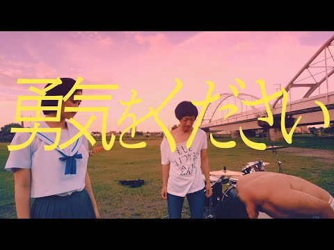THE BOYS&GIRLS「勇気をください」MUSIC VIDEO